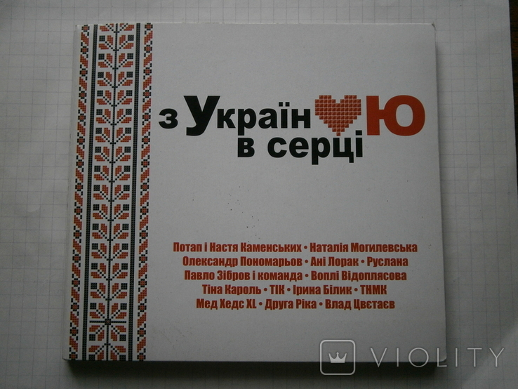 З УкраїноЮ в серці, фото №2
