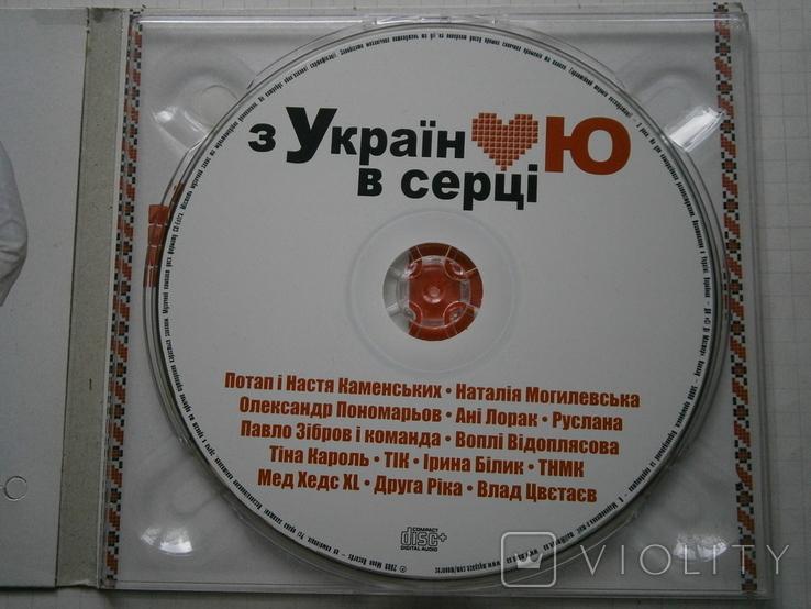 З УкраїноЮ в серці, фото №3