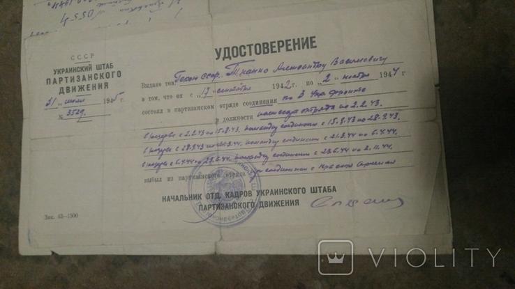 Документы на героя Советского союза Тканко Олександра Васильевича, фото №3