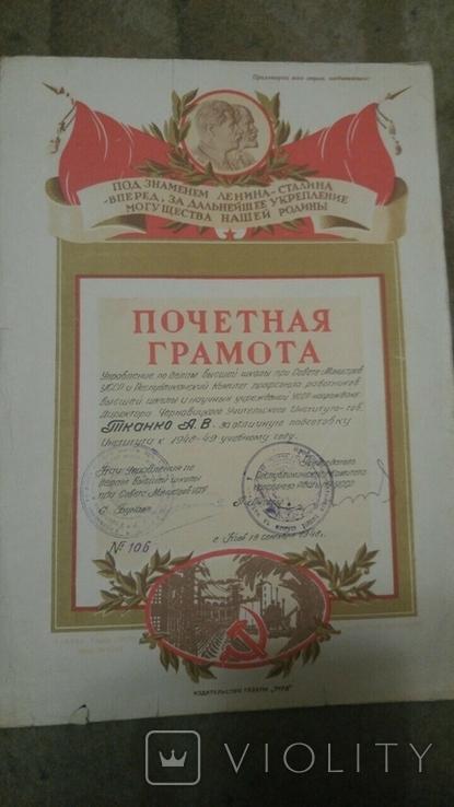 Документы на героя Советского союза Тканко Олександра Васильевича, фото №4