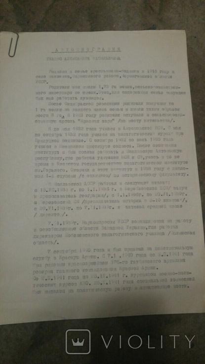 Документы на героя Советского союза Тканко Олександра Васильевича, фото №5