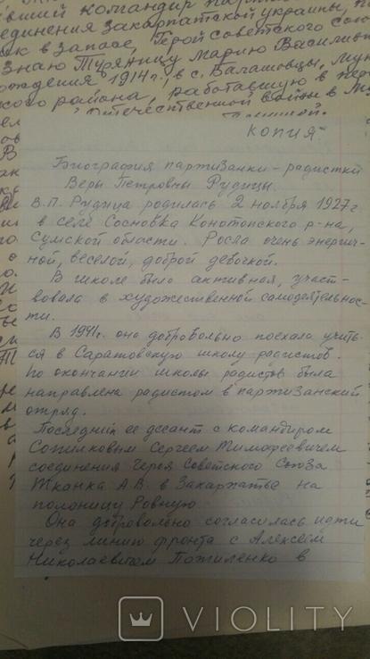 Документы на героя Советского союза Тканко Олександра Васильевича, фото №8