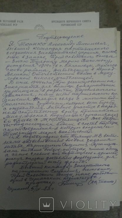 Документы на героя Советского союза Тканко Олександра Васильевича, фото №9