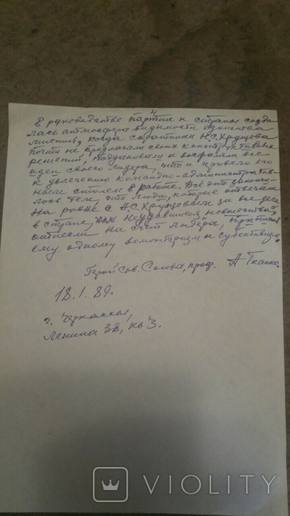 Документы на героя Советского союза Тканко Олександра Васильевича, фото №10