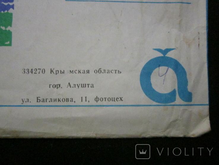 Конверт для фотографий СССР. Крым г. Алушта., фото №3