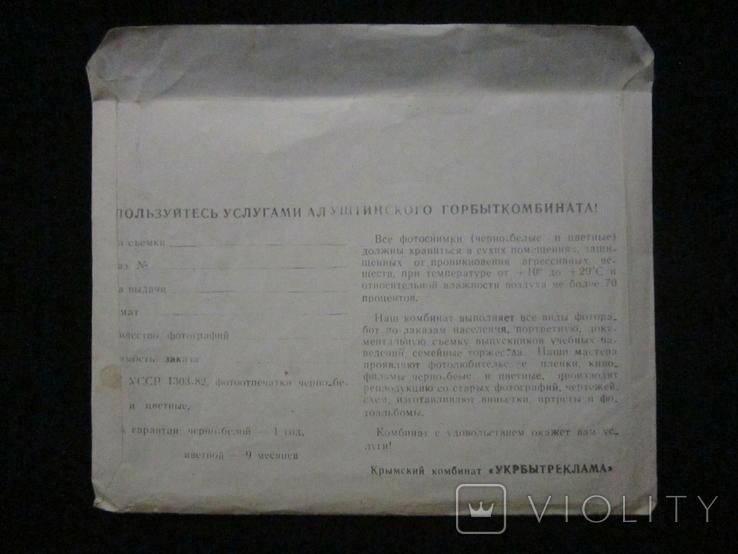 Конверт для фотографий СССР. Крым г. Алушта., фото №4