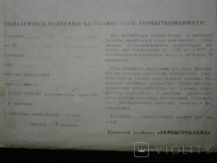 Конверт для фотографий СССР. Крым г. Алушта., фото №5