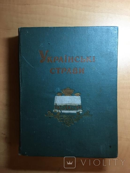 Книга 1957 року «Українські страви», фото №2