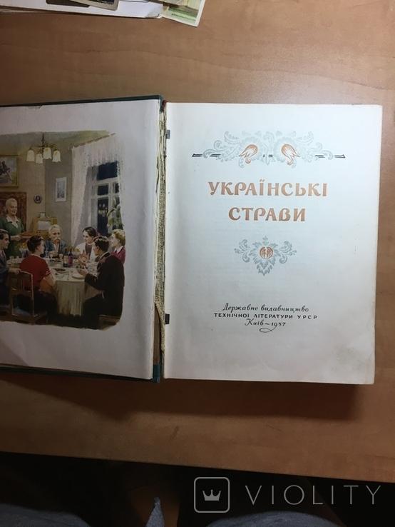 Книга 1957 року «Українські страви», фото №4