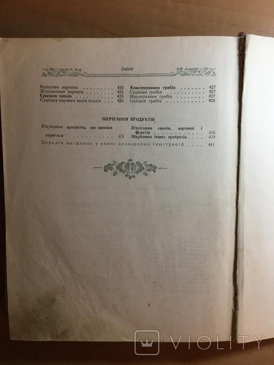 Книга 1957 року «Українські страви», фото №6