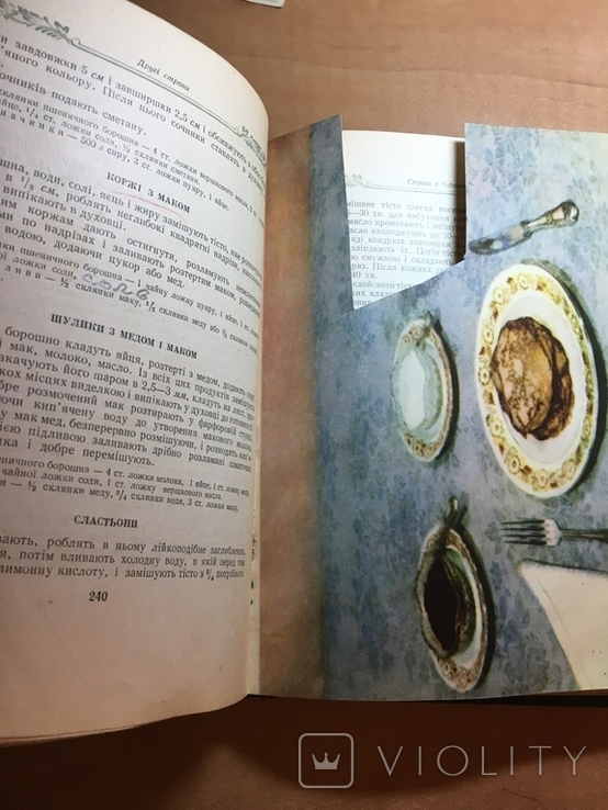 Книга 1957 року «Українські страви», фото №7