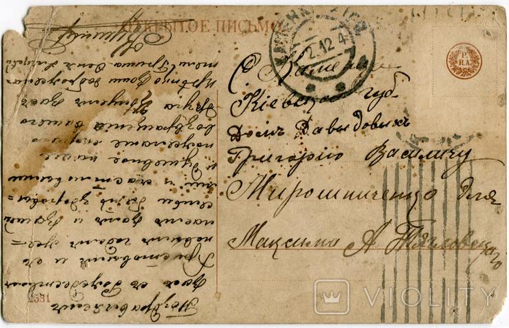 """Открытка и фрагмент открытки на адрес - Каменка """"дом Давыдовых"""", 1912 г. 2 шт., фото №2"""