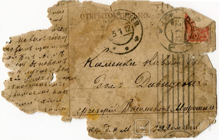 """Открытка и фрагмент открытки на адрес - Каменка """"дом Давыдовых"""", 1912 г. 2 шт., фото №4"""
