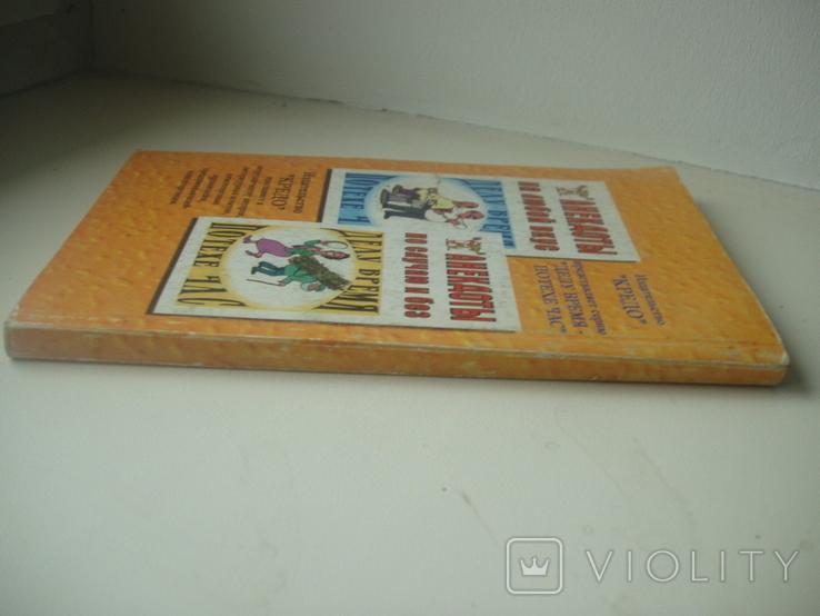 2001 Салаты на любой вкус, фото №3