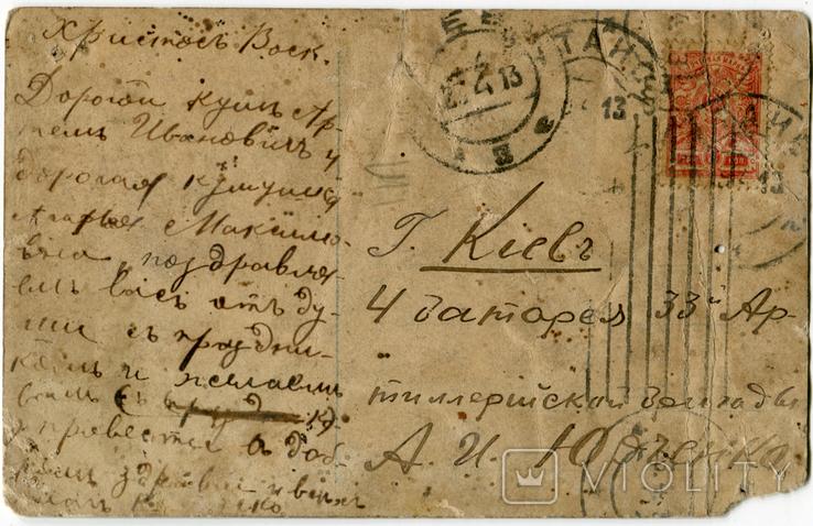 Пасхальная, 1913 г., фото №3