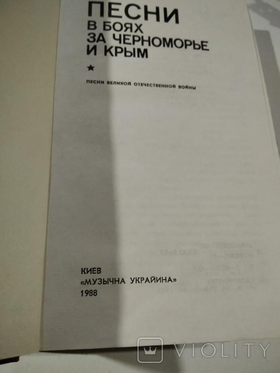 Книга 1988 песни в боях за черноморье и крым тераж 4000екс, фото №5