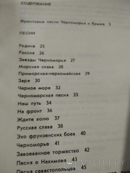 Книга 1988 песни в боях за черноморье и крым тераж 4000екс, фото №7
