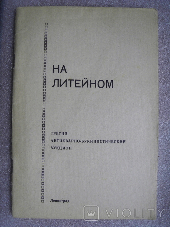 Аукционник. Третий антикварно-букинистический аукцион 1990, фото №2