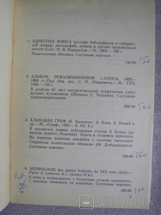 Аукционник. Третий антикварно-букинистический аукцион 1990, фото №4