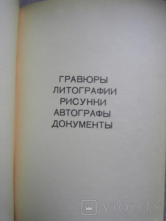 Аукционник. Третий антикварно-букинистический аукцион 1990, фото №5