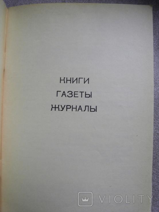 Аукционник. Третий антикварно-букинистический аукцион 1990, фото №6