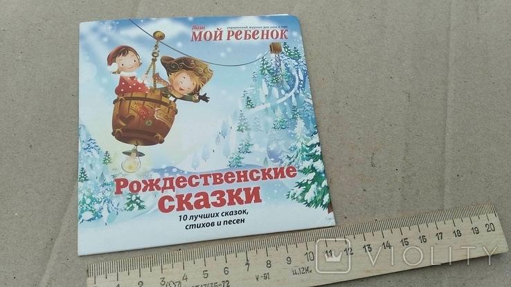 Рождественские сказки, фото №2