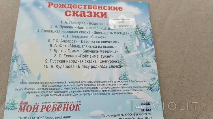Рождественские сказки, фото №5