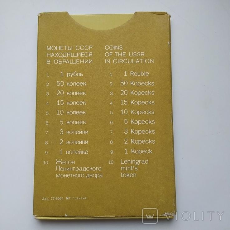 Годовой набор 1978 жесткий / в оригинальной упаковке, фото №4