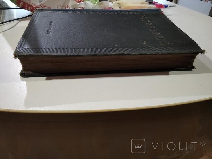 Книга 1935г М.Горький гослитиздат избранные сочинения, фото №3