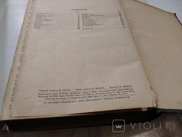 Книга 1935г М.Горький гослитиздат избранные сочинения, фото №6
