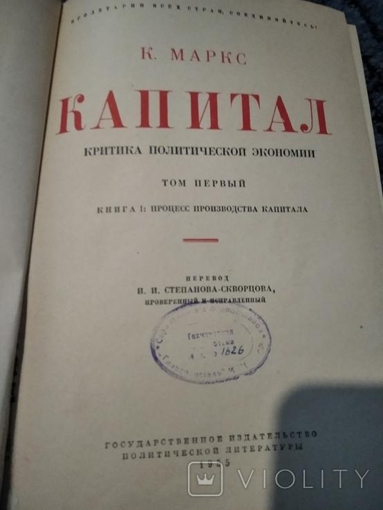 К.Маркс Капитал1955г, фото №3