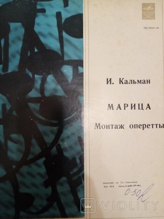 И. Кальман Марица, фото №2