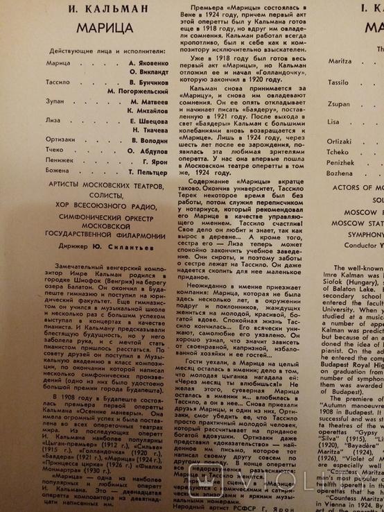 И. Кальман Марица, фото №3