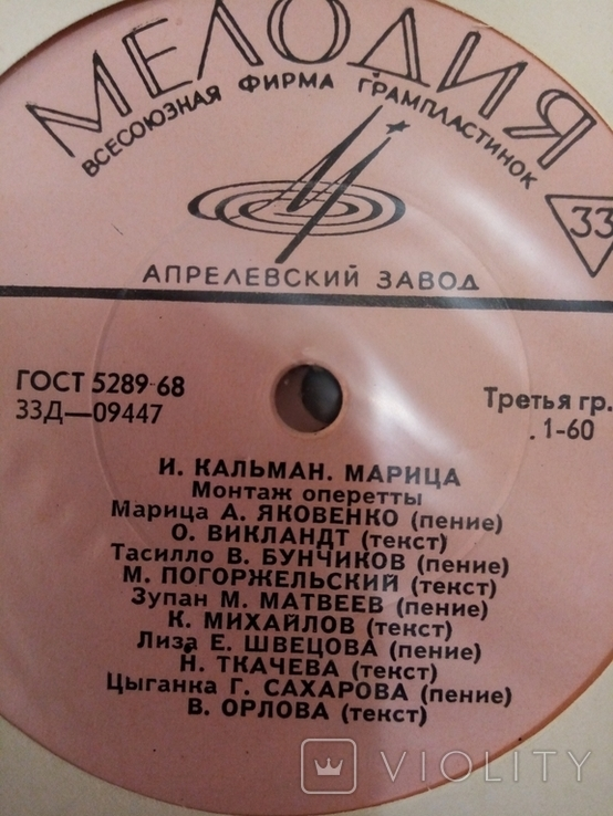 И. Кальман Марица, фото №4