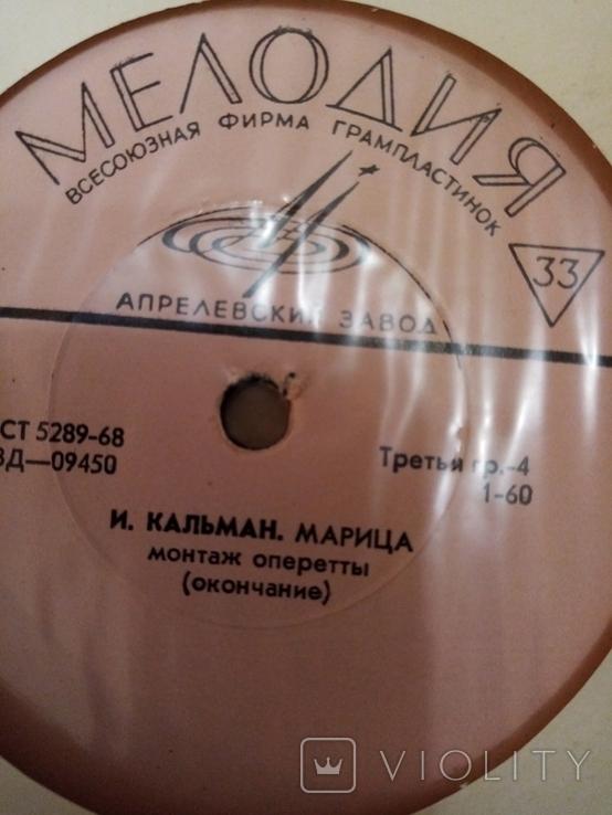 И. Кальман Марица, фото №7