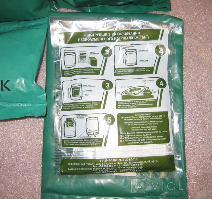 10 штук в лоте!Усиленный Паёк ДПНП-1-7 в реторт-пакетах с беспламенными нагревателями пищи, фото №13