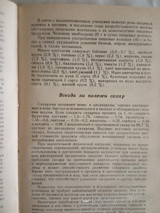 """Популярно о питании 1990г """" Здоровье """", фото №3"""