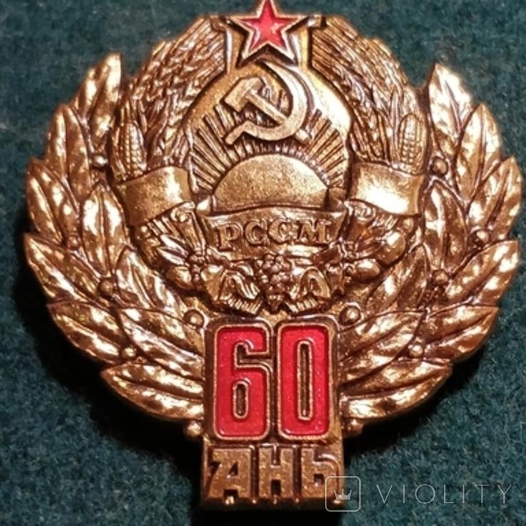 60 лет Молдавской ССР, фото №2