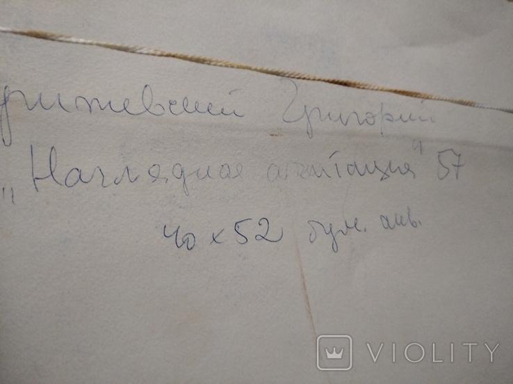 """Наглядная агитация"" б/акв. 40х52. 1957 г. Гр. Крижевский, фото №8"