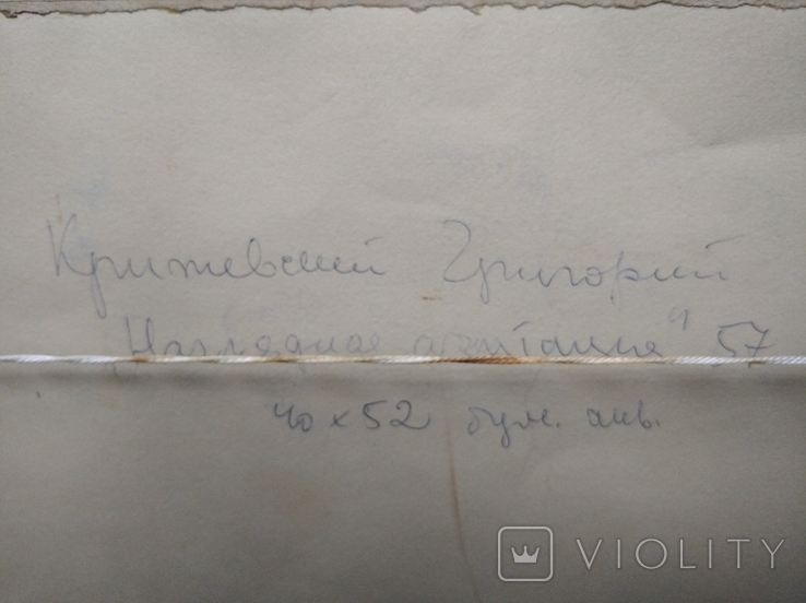 """Наглядная агитация"" б/акв. 40х52. 1957 г. Гр. Крижевский, фото №9"