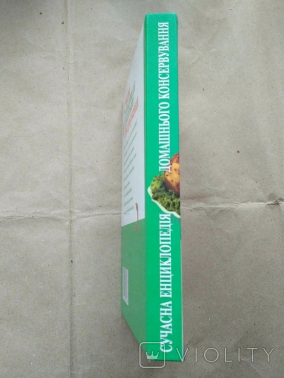 Сучасна енциклопедія домашнього консервування, фото №3