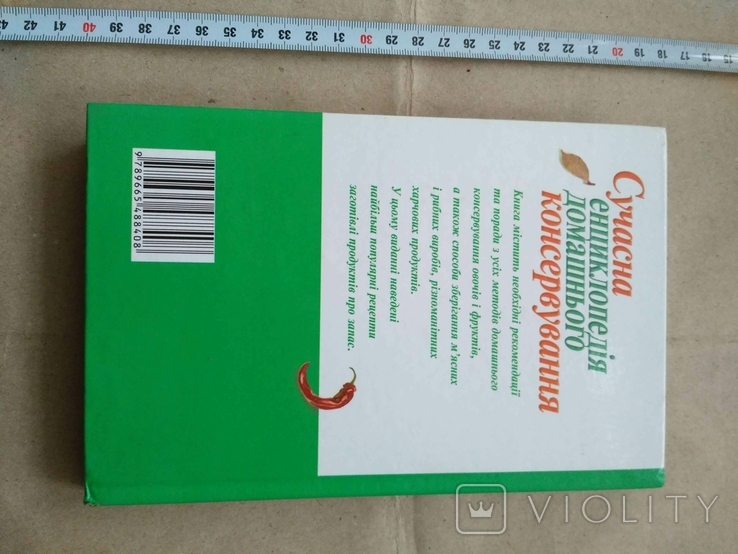 Сучасна енциклопедія домашнього консервування, фото №4