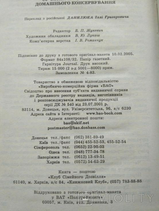 Сучасна енциклопедія домашнього консервування, фото №6