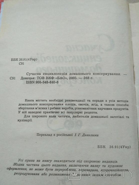 Сучасна енциклопедія домашнього консервування, фото №8