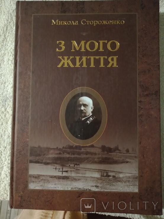 Николай стороженко.моя жизнь., фото №2