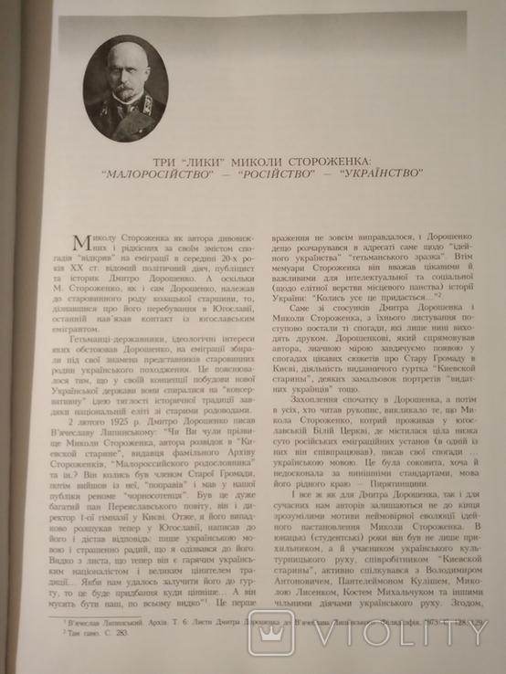 Николай стороженко.моя жизнь., фото №5