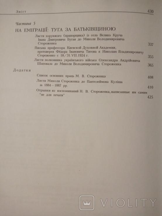 Николай стороженко.моя жизнь., фото №7