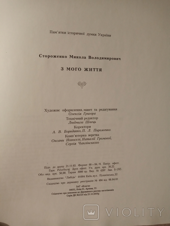 Николай стороженко.моя жизнь., фото №9
