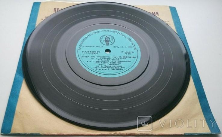 """Пісня Про Рушничок - Українські пісні (8"""", Mono) 1959 ЕХ, фото №4"""