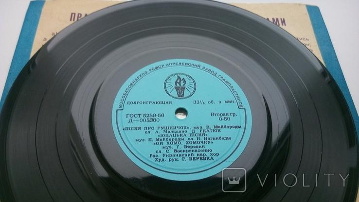 """Пісня Про Рушничок - Українські пісні (8"""", Mono) 1959 ЕХ, фото №5"""